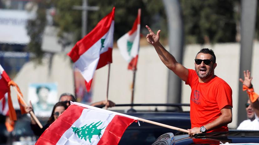 В Ливане сообщили о формировании нового правительства