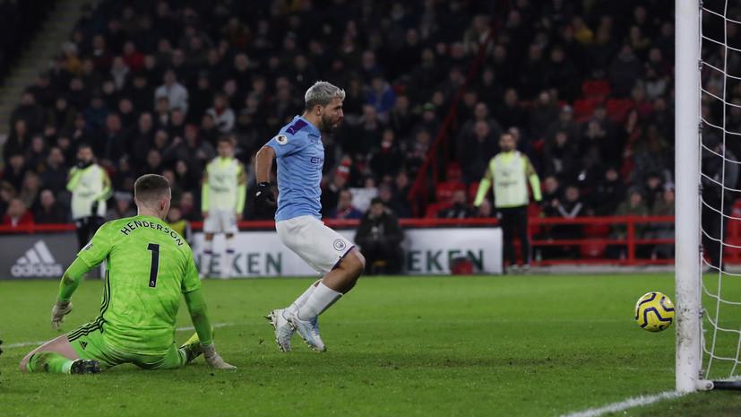 «Манчестер Сити» победил «Шеффилд» благодаря голу Агуэро