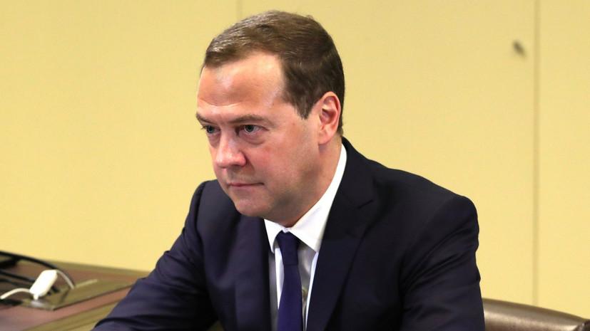 Медведев поздравил новый состав правительства России с началом работы