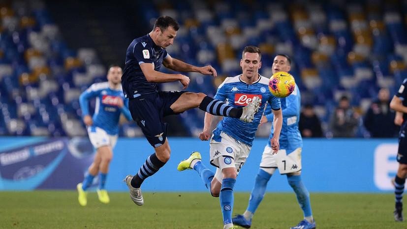 «Лацио» сложил полномочия обладателя Кубка Италии, уступив «Наполи»