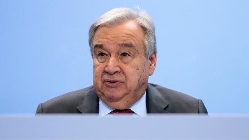 Гутерреш призвал Совбез ООН поддержать берлинские договорённости по Ливии