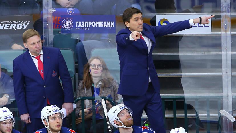 Никитин заявил, что игроки ЦСКА нашли правильное решение в сложной ситуации