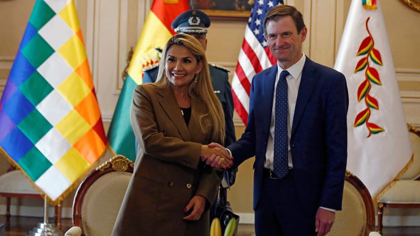 США назначили посла в Боливии