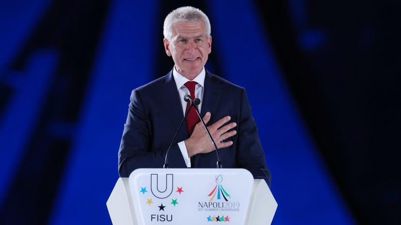 В FISU отреагировали на назначение Матыцина министром спорта России