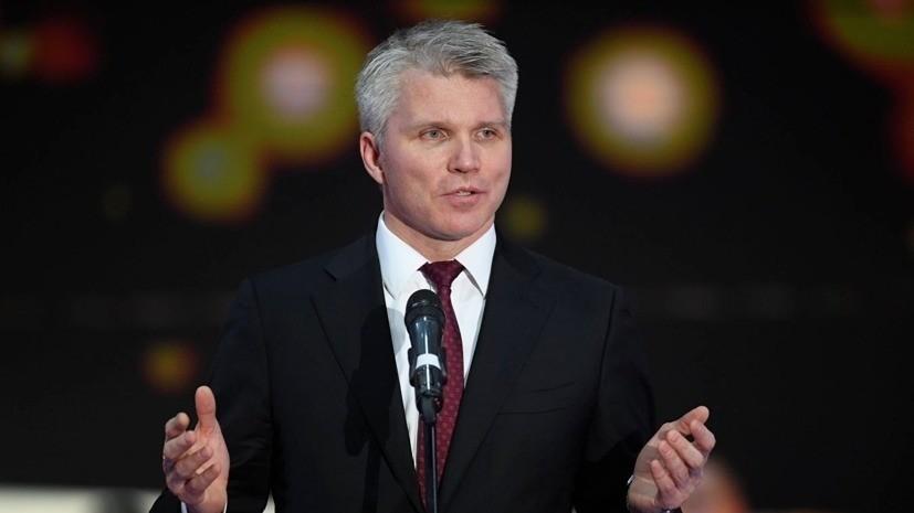 Колобков заявил, что готов продолжать работать на благо спорта в новом качестве