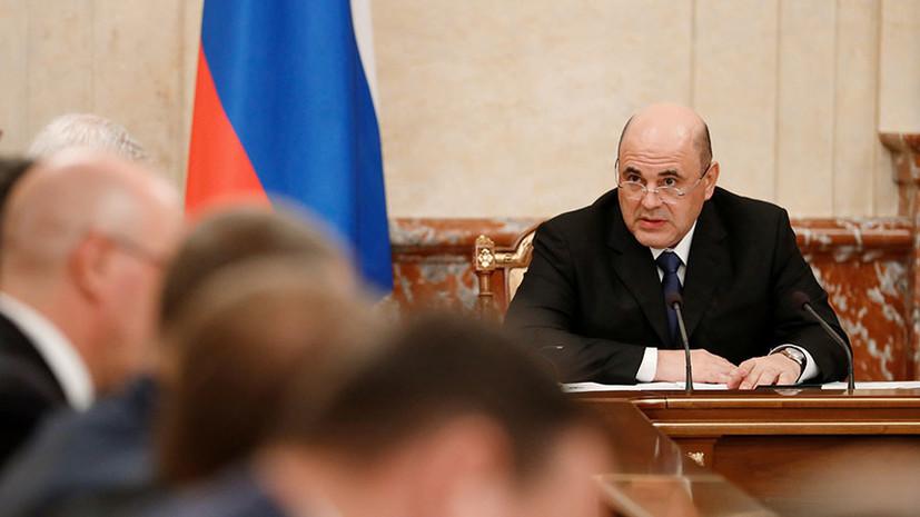 «Для работы по реализации поставленных президентом задач»: Мишустин поручил внести корректировки в законы о бюджетах