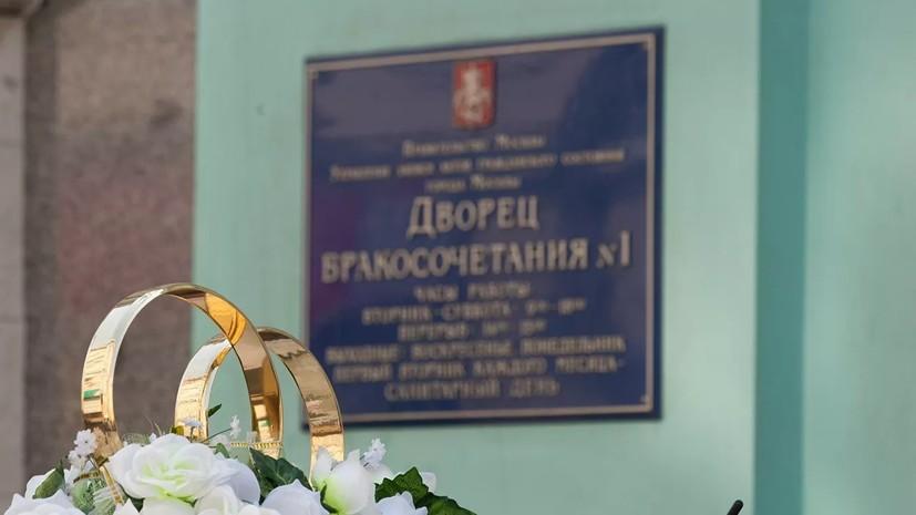 Назван самый популярный ЗАГС Москвы