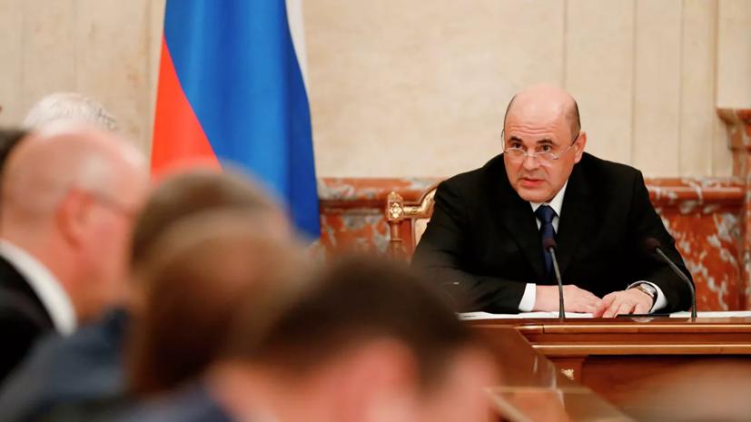 Мишустин утвердил структуру аппарата правительства России