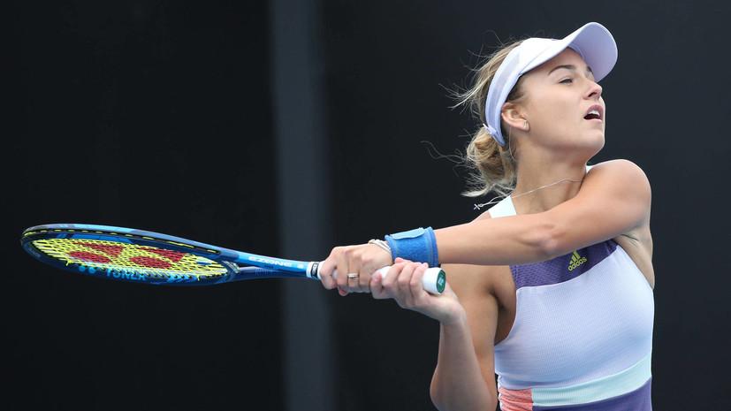 Калинская и Путинцева уступили в первом круге Australian Open в парном разряде