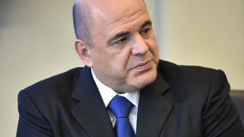 Мишустин поручил представить предложения по нацпроектам до 20 февраля