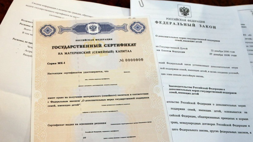 Путин назвал сроки разработки нормативных актов по маткапиталу
