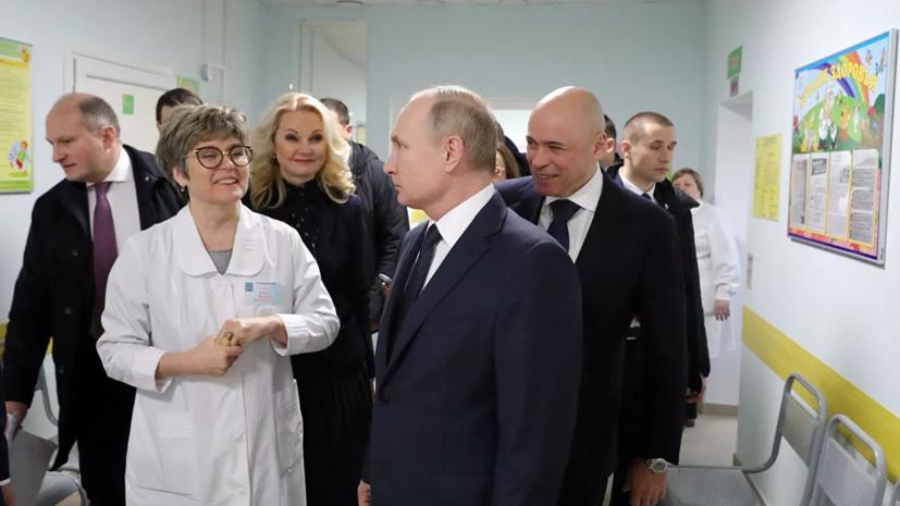 Путин посетил новую межрайонную поликлинику в Липецкой области