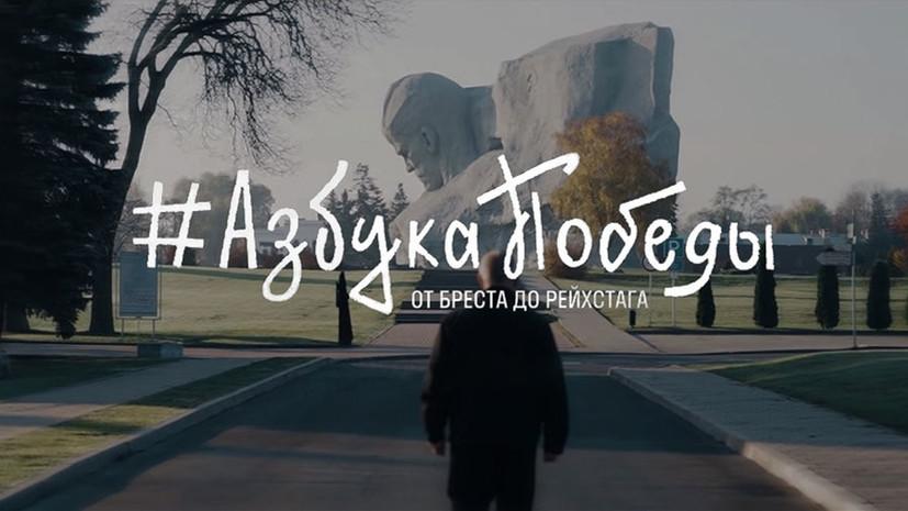 Премьера YouTube-сериала #АзбукаПобеды: Путешествие к Рейхстагу, исторические граффити и современное искусство