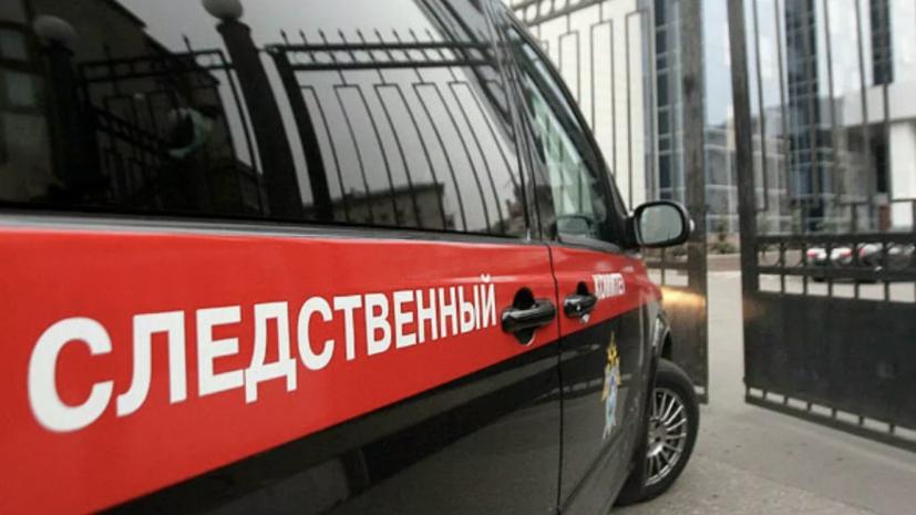 СК завёл дело после угроз женщины выбросить ребёнка из окна в Москве