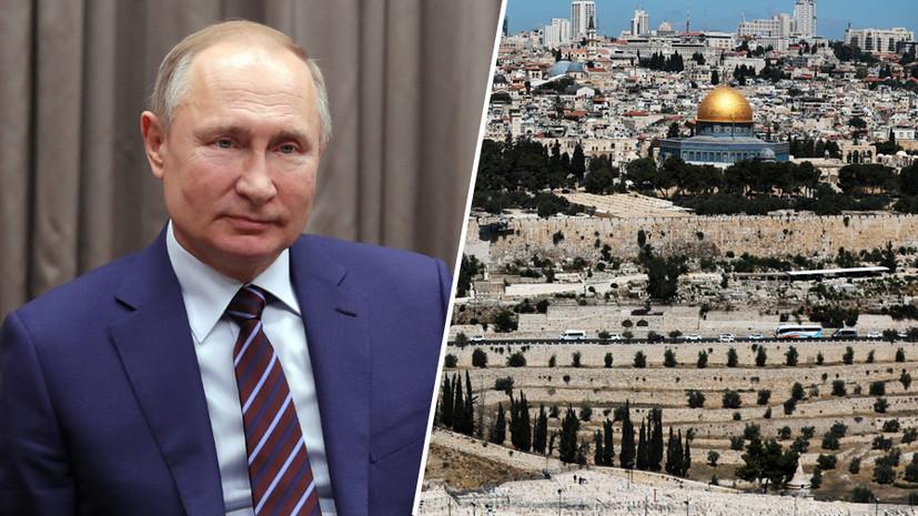 От истории до мировой политики: какие вопросы будут подняты во время визита Путина в Израиль и Палестину