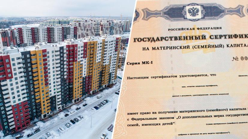 Без лишних рисков: как новая программа материнского капитала может отразиться на стоимости жилья в России