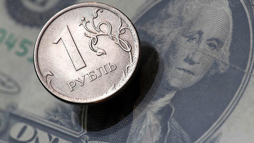 Эксперт оценил перспективы курса рубля в 2020 году