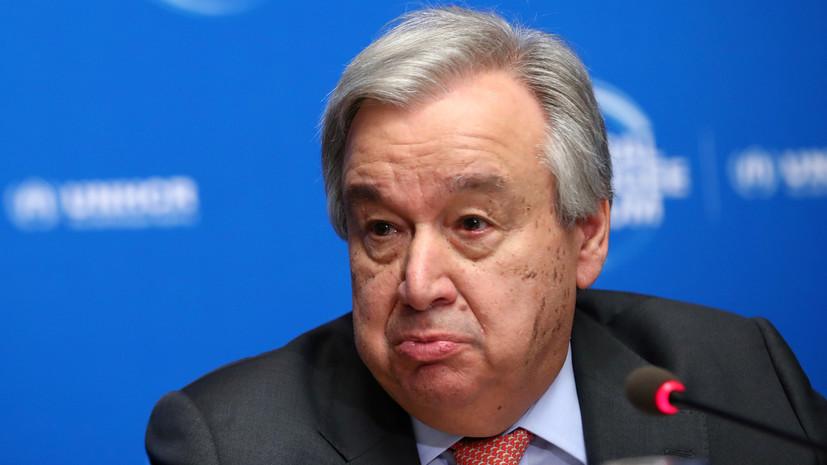 Генсек ООН заявил о приходе новых «всадников Апокалипсиса»