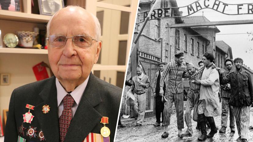 «Каждый из нас мог оказаться в той же ситуации»: участник освобождения Освенцима — о лагере смерти и исторической памяти