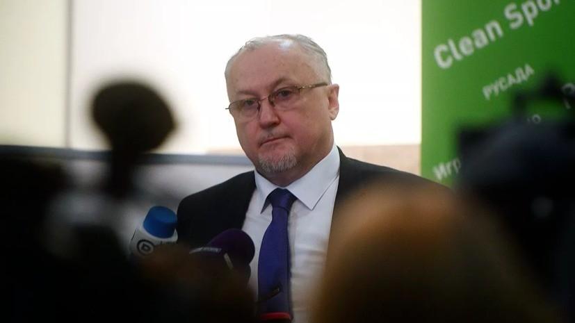 Ганус заявил, что решение WADA по московской лаборатории не стало неожиданностью для РУСАДА