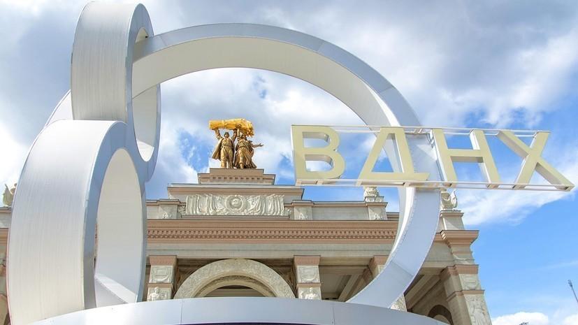 Временные выставки к юбилею ВДНХ посетили 140 тысяч человек