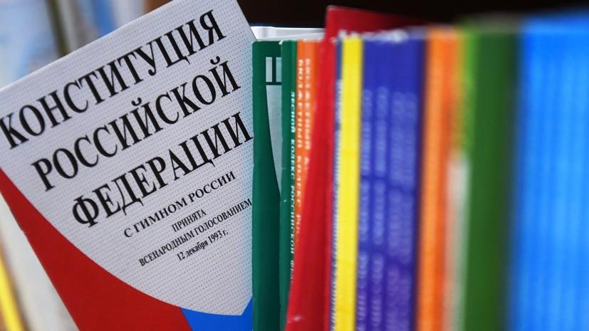 Госдума одобрила законопроект о поправке к Конституции