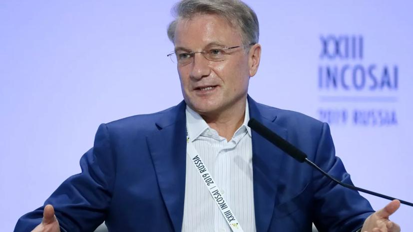 Греф рассказал об отношении к России на форуме в Давосе