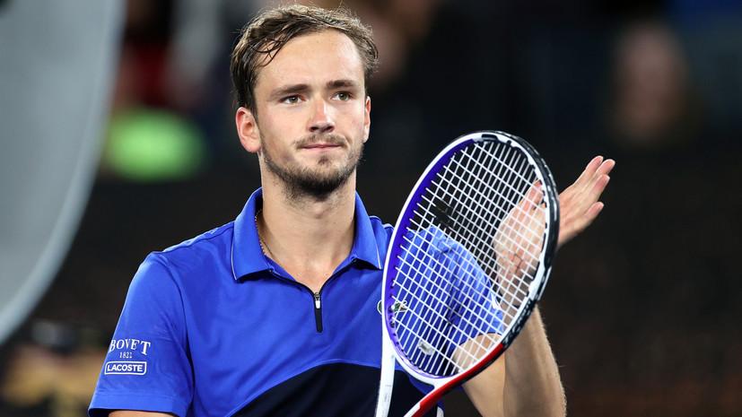 Медведев рассказал, за счёт чего ему удалось выйти в третий круг Australian Open