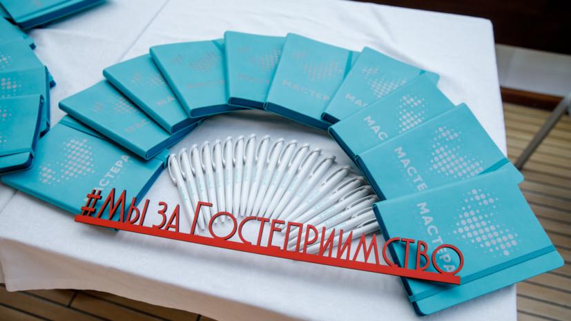 В Петербурге прошла презентация всероссийского конкурса «Мастера гостеприимства»
