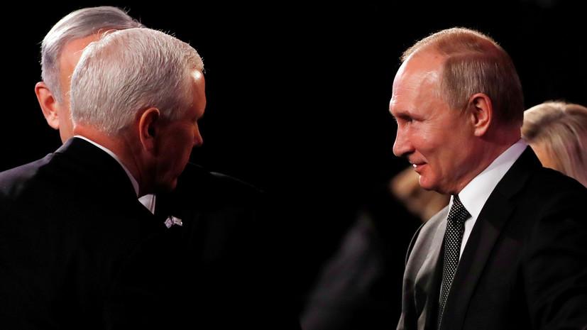 Путин и Пенс обменялись рукопожатиями на форуме в Израиле