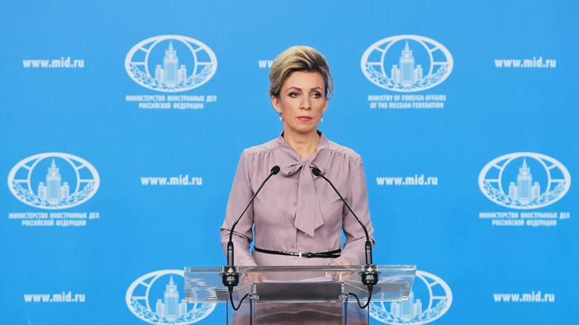 Захарова: Россия не приемлет санкции США против Кубы