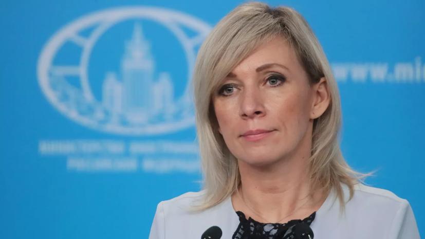 Захарова заявила о дезинформационной кампании Польши по Второй мировой