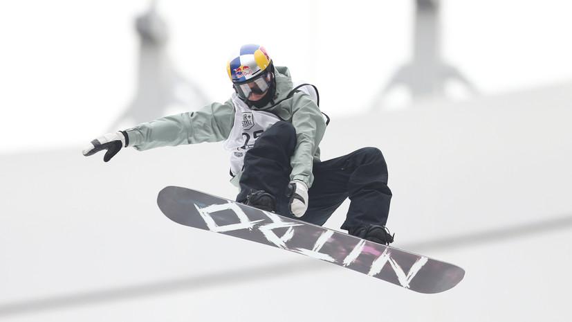 Сноубордист Хадарин победил в слоупстайле на этапе КМ в Италии