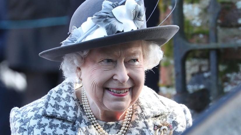 Елизавета II подписала билль о брексите