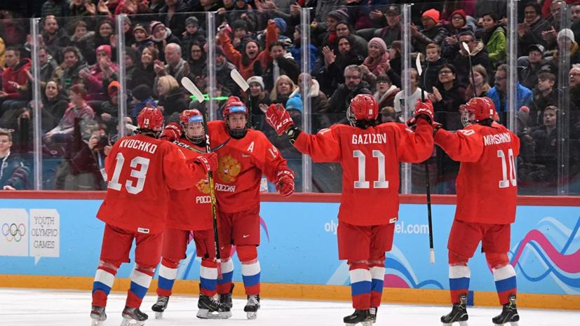Эксперт оценил выступление сборной России по хоккею на юношеской Олимпиаде