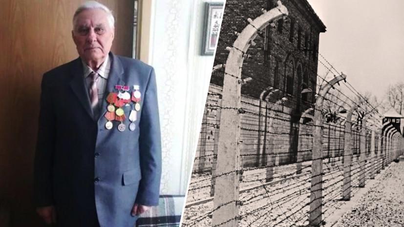 «Когда нас освободили, мы залились слезами радости»: бывший узник Освенцима — о жизни в концлагере и искажении истории