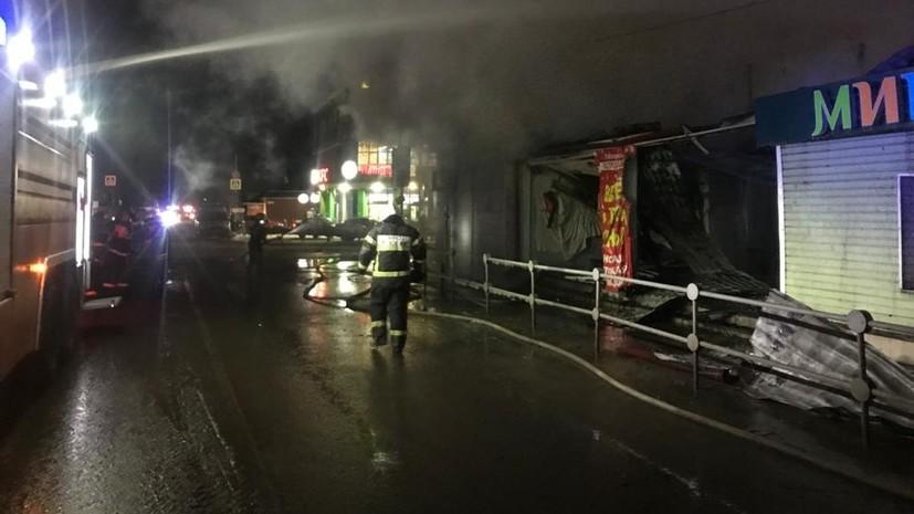 В Подмосковье произошёл пожар в торговых рядах