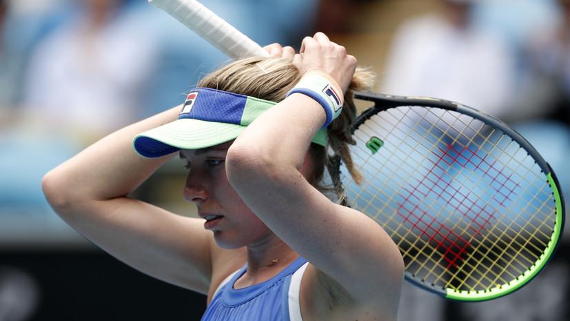 Александрова проиграла Квитовой в третьем круге Australian Open