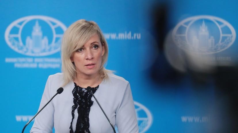 Захарова прокомментировала рассекреченный ЦРУ