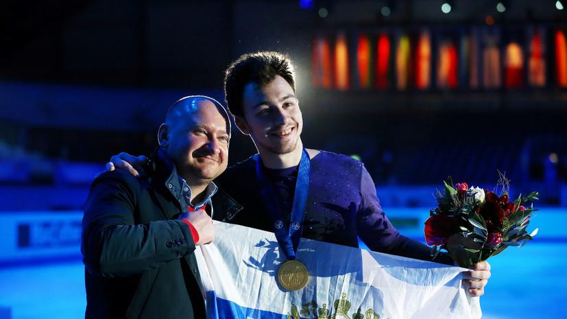 Плющенко: Алиев заслужил победу на чемпионате Европы