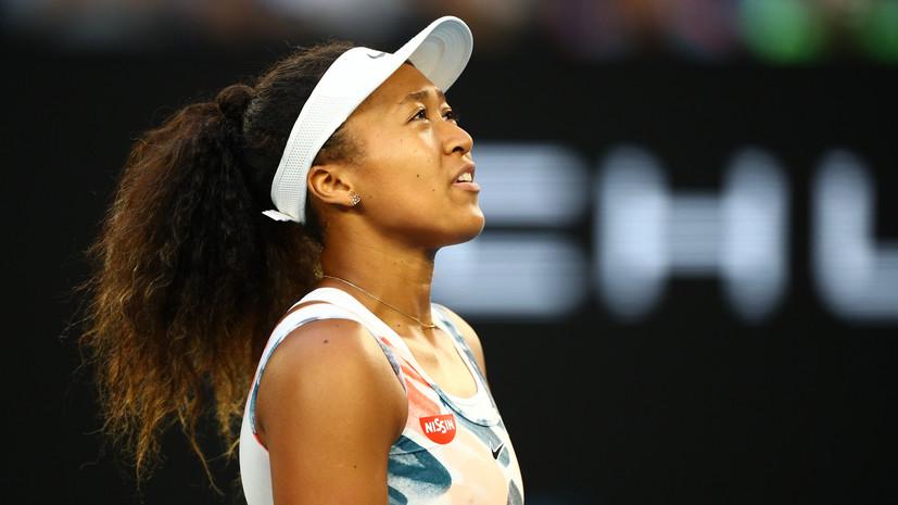 Осака проиграла 15-летней Гауфф в матче третьего круга Australian Open