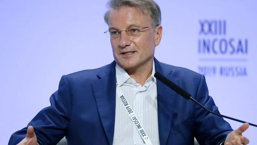 В Кремле заявили о высокой оценке работы Грефа в Сбербанке
