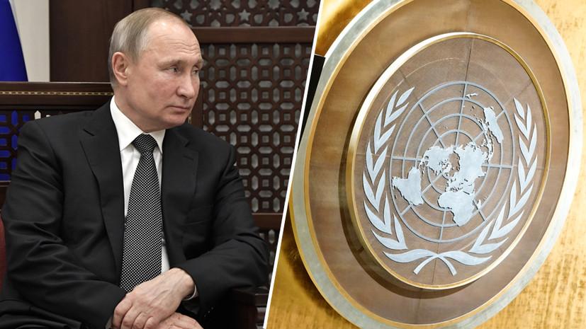 «Прорывная инициатива»: как предложенный Путиным саммит постоянных членов СБ ООН может повлиять на ситуацию в мире