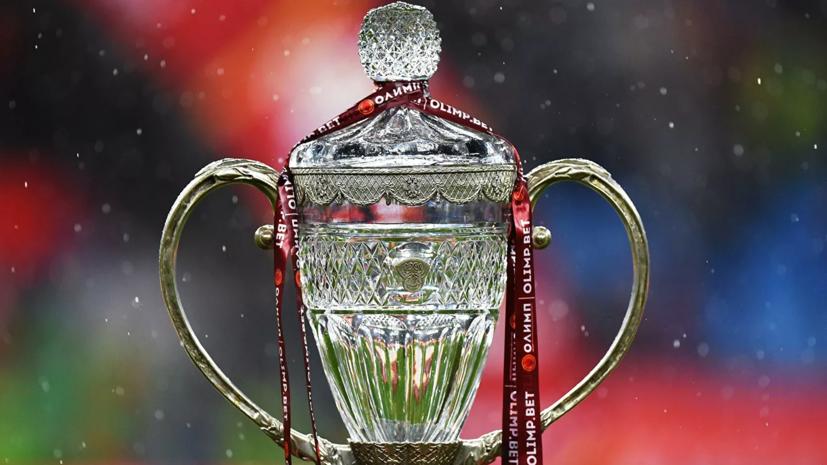 Стали известны даты и время начала матчей 1/4 финала Кубка России по футболу