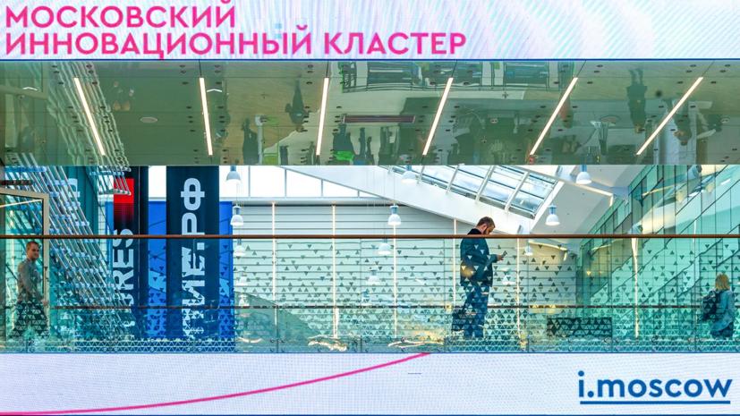 К Московскому инновационному кластеру присоединились более 200 научных организаций