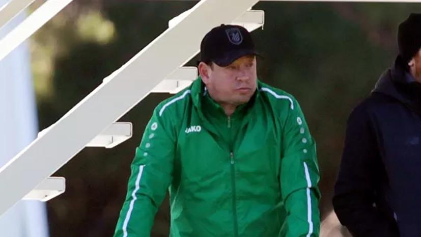 Слуцкий заявил, что не говорил с «Рубином» о возможном уходе в европейский клуб