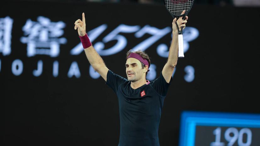 Федерер одержал 100-ю победу на Australian Open
