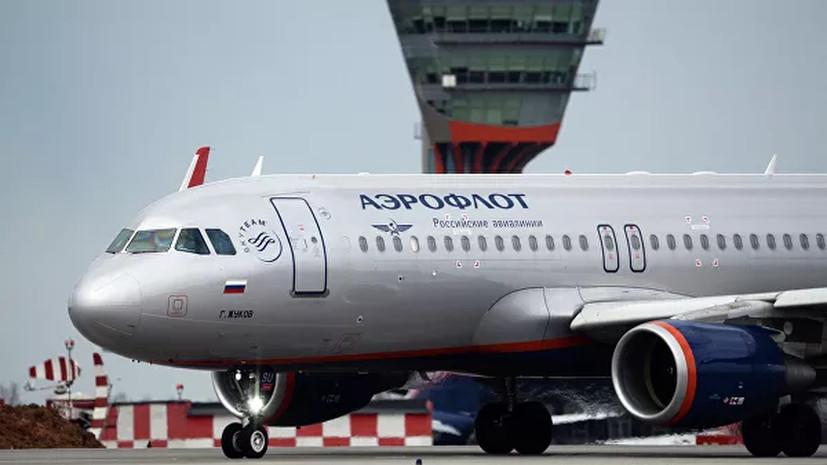 «Аэрофлот» сообщил о возможности возврата билетов в Китай
