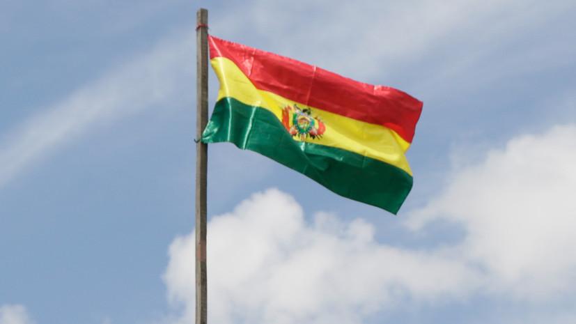 МИД Боливии сообщил о приостановке дипломатических отношений с Кубой