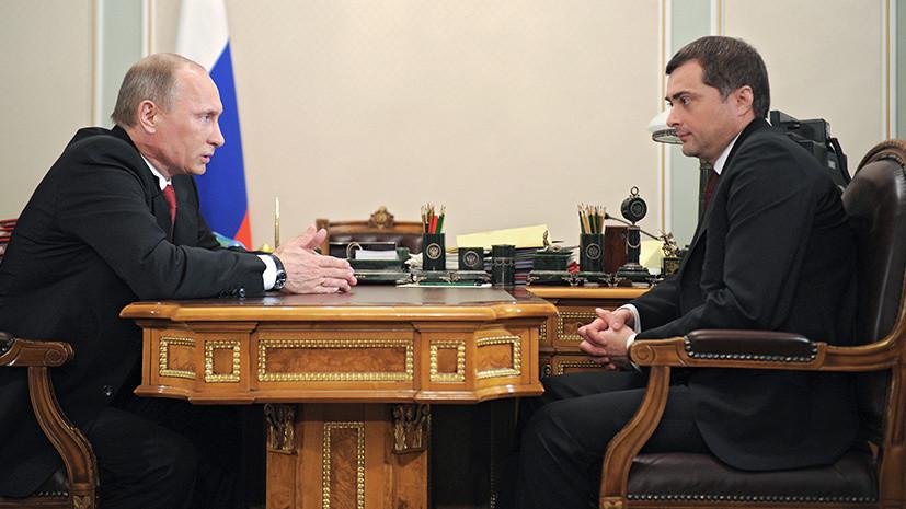 «Освободить от должности помощника президента»: опубликован указ об отставке Владислава Суркова